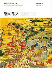열하일기(큰글자책)