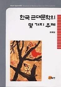 한국 근대문학의 몇 가지 주제