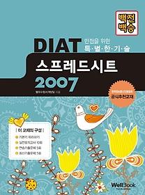 DIAT 스프레드시트 2007