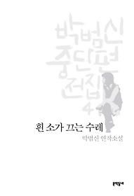 박범신 중단편전집. 4: 흰 소가 끄는 수레