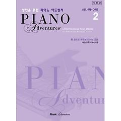 성인을 위한 피아노 어드벤처. 2