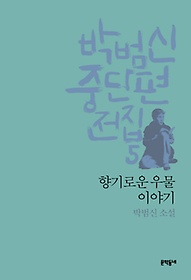 """<font title=""""박범신 중단편전집. 5: 향기로운 우물 이야기"""">박범신 중단편전집. 5: 향기로운 우물 이야...</font>"""