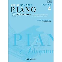성인을 위한 피아노 어드벤처. 4