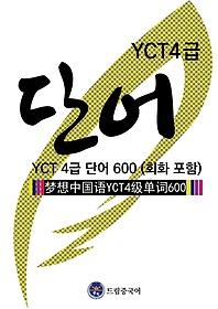 드림중국어 YCT 4급 단어 600(회화 포함)
