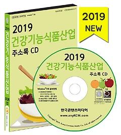 건강기능식품산업 주소록(2019)(CD)