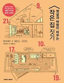 작은 집 짓기