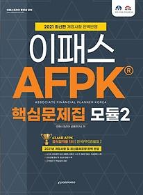 2021 이패스 AFPK 핵심 문제집 모듈. 2