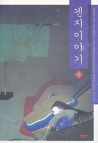 겐지이야기. 5
