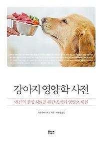 강아지 영양학 사전