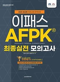 2021 이패스 AFPK 최종실전 모의고사