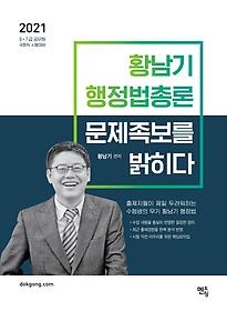 행정법총론 문제족보를 밝히다(2021)