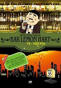 바 레몬하트(Bar Lemon Hart). 35