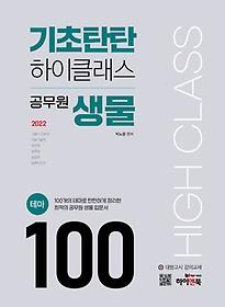 "<font title=""기초탄탄 하이클래스 공무원 생물 테마 100(2022)"">기초탄탄 하이클래스 공무원 생물 테마 100...</font>"