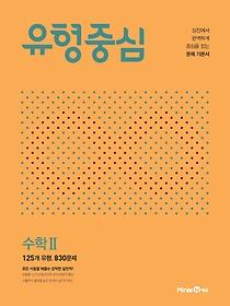 유형중심 고등 수학2(2021)