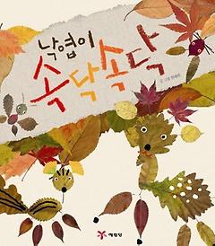 낙엽이 속닥속닥