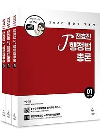 전효진 행정법총론 세트(2022)