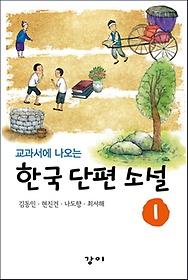 한국 대표 단편 소설. 1