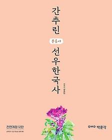 선우한국사(2021)