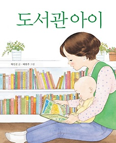 도서관 아이