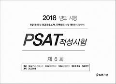 PSAT 적성시험 제6회(2018)