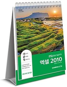 ITQ엑셀 2010(2020)
