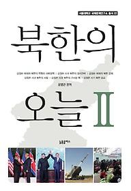 북한의 오늘. 2