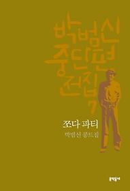 박범신 중단편전집. 7: 쪼다 파티