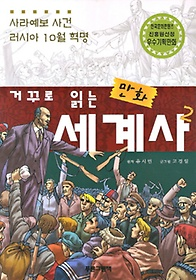 만화 세계사. 2