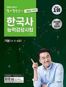 한국사능력검정시험 기본(4, 5, 6급)(2021)