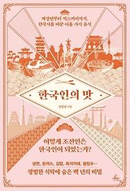 한국인의 맛