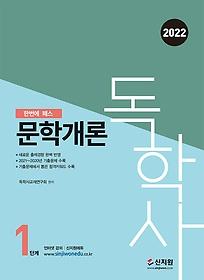 2022 독학사 1단계: 문학개론