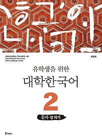 대학한국어. 2: 듣기 말하기