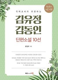 김유정, 김동인 단편소설 10선