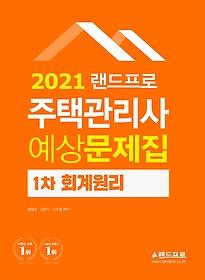 "<font title=""회계원리 예상문제집(주택관리사 1차)(2021)"">회계원리 예상문제집(주택관리사 1차)(2021...</font>"