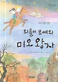 외톨이 보쎄와 미오 왕자
