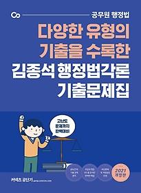 김종석 행정법각론 기출문제집(2021)