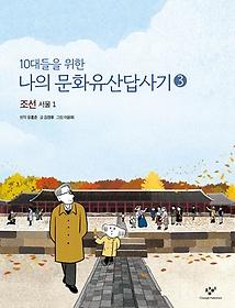 나의 문화유산답사기. 3: 조선, 서울(1)
