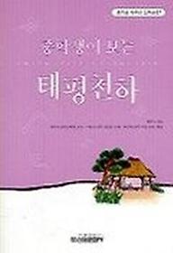 태평천하(중학생독후감필독선 27)