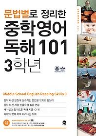 문법별로 정리한 영어 독해 101 중학3