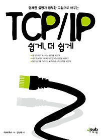 TCP/IP 쉽게, 더 쉽게