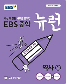 EBS 뉴런 중학 역사1(2021)