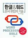 한글 & 워드 문서 편집의 기술