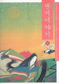 겐지이야기. 8