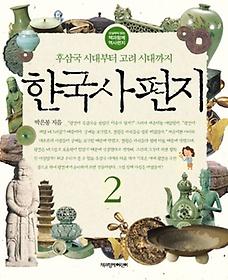 한국사 편지. 2