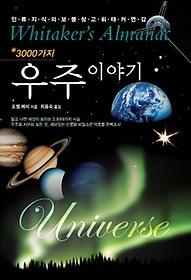 3000가지 우주 이야기