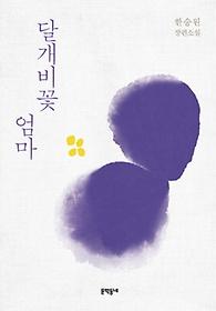 달개비꽃 엄마