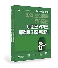 2022 이준모 키워드 행정학 기출문제집