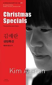 김애란: 성탄특선(Christmas Specials)