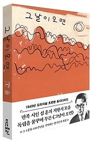 "<font title=""그날이 오면(미니북)(1949년 오리지널 초판본 표지디자인)"">그날이 오면(미니북)(1949년 오리지널 초판...</font>"
