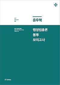 윤우혁 행정법총론 봉투 모의고사(2017)